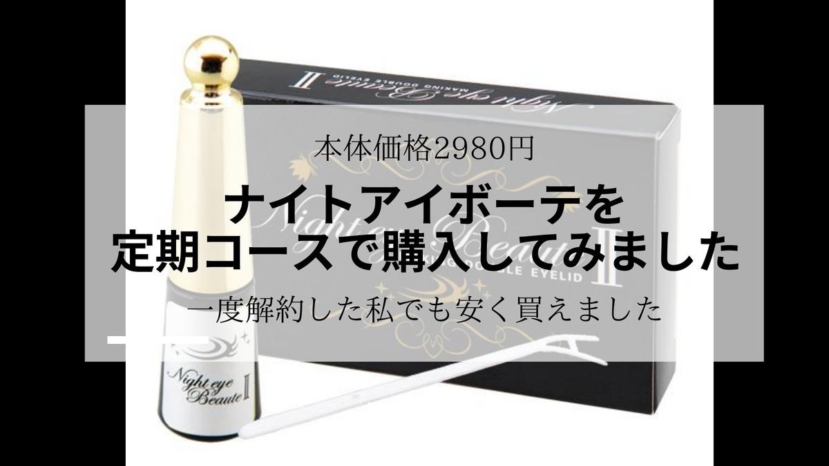 f:id:chiyomaru103:20200803161933j:plain