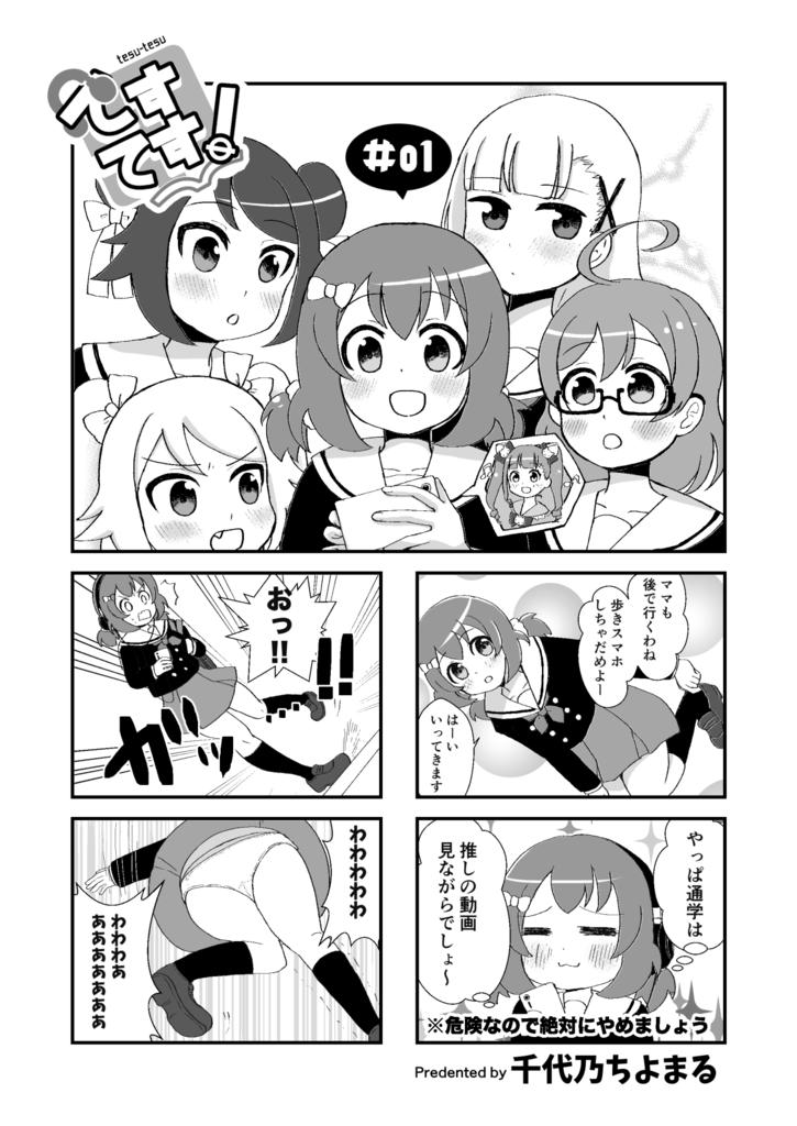 f:id:chiyonochiyomaru-ns:20170403180240p:plain