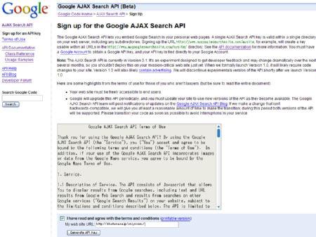 Google AJAX Search API 02