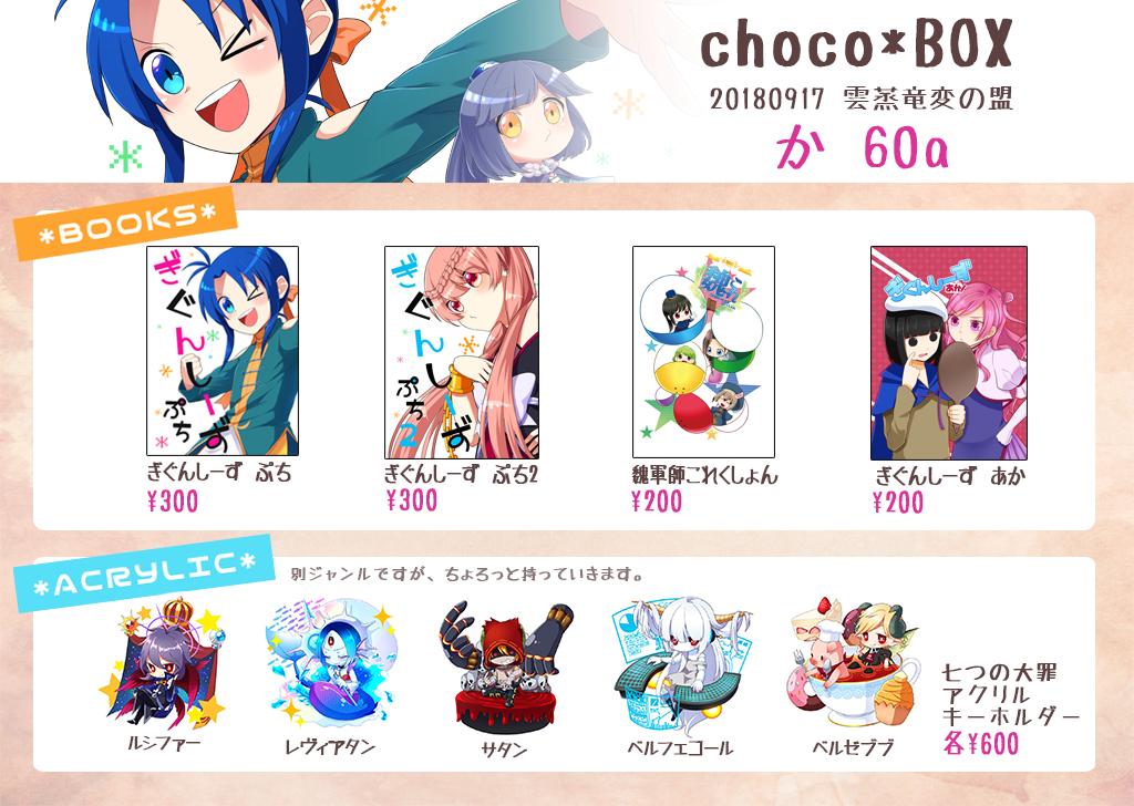 f:id:chiyoyo2000:20180914214311p:plain
