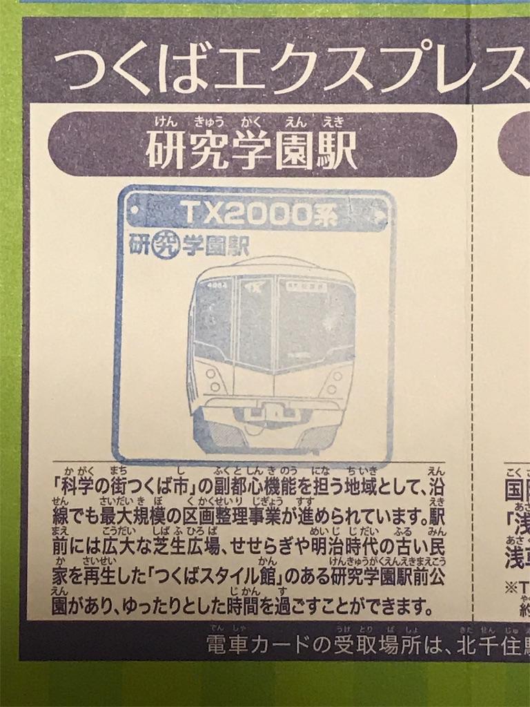 f:id:chizuchizuko:20171011215101j:image
