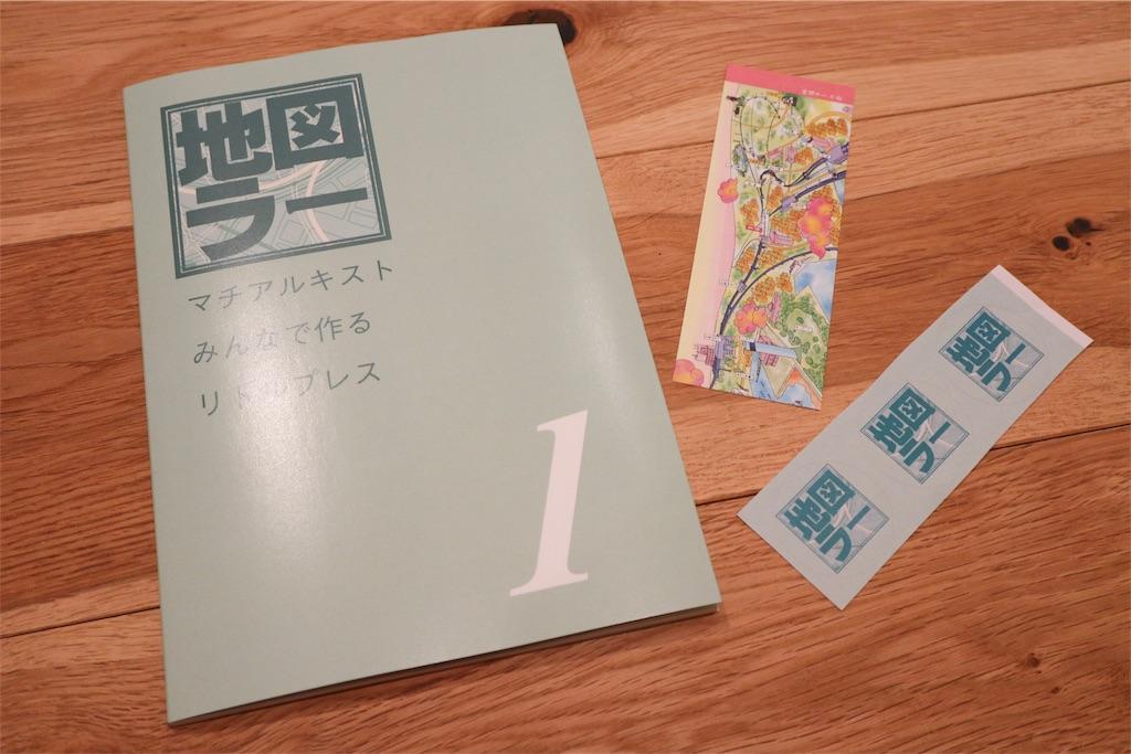 f:id:chizuchizuko:20190711212915j:image