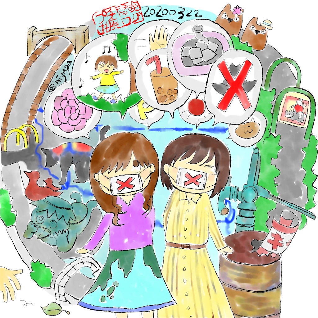 f:id:chizuchizuko:20200322235327j:image