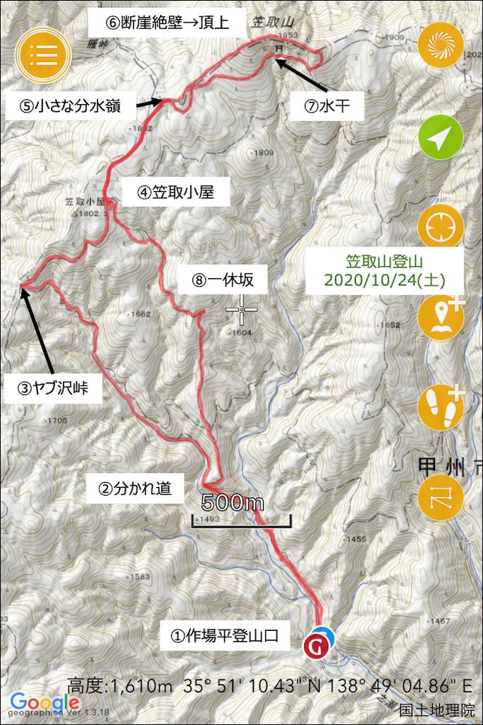f:id:chizuchizuko:20201119010903p:image