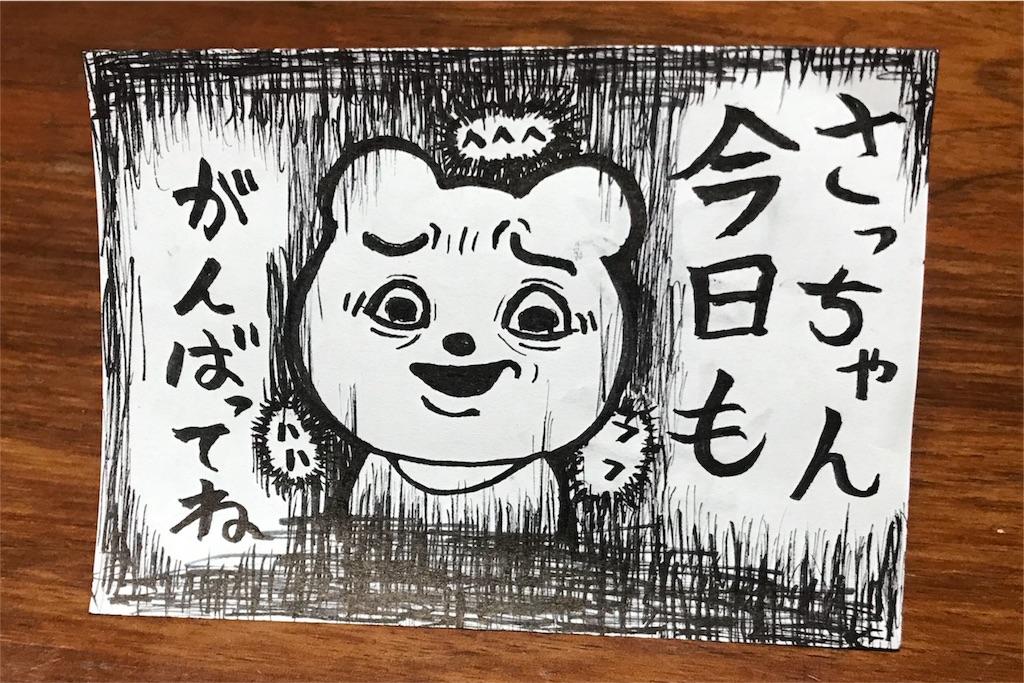 f:id:chizukichizuki:20180111091109j:image
