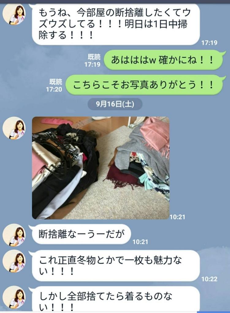 f:id:chizuru89:20170921113646j:plain