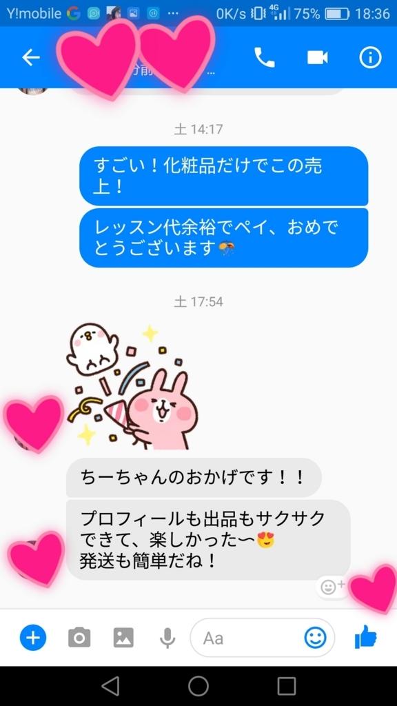 f:id:chizuru89:20180116184915j:plain