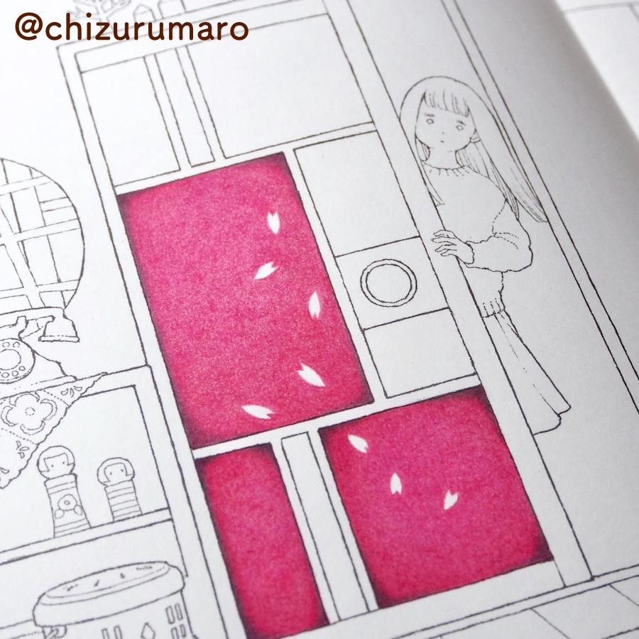 f:id:chizurumaro:20170326144746j:plain