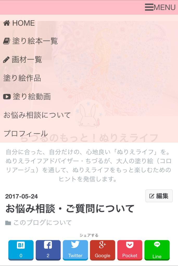 f:id:chizurumaro:20170525202712p:plain