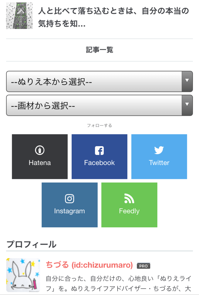 f:id:chizurumaro:20170525203351p:plain