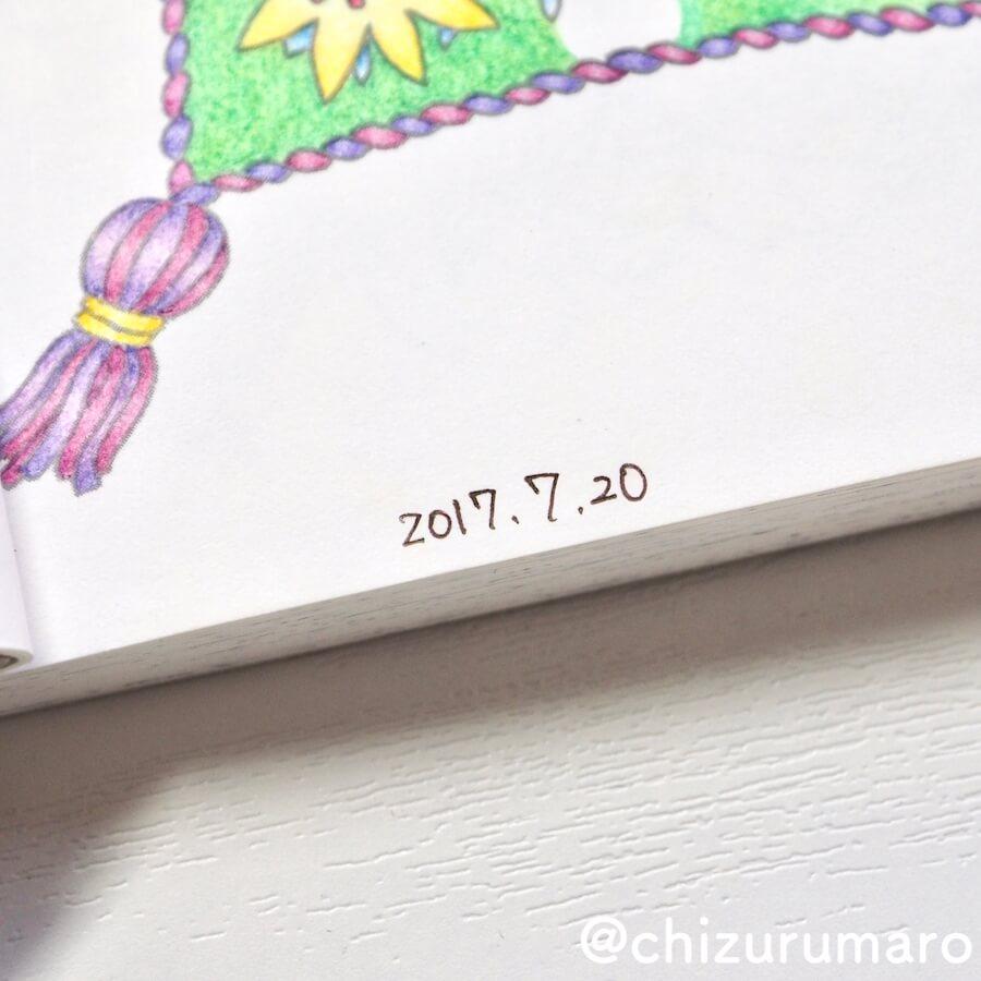 f:id:chizurumaro:20180124105202j:plain