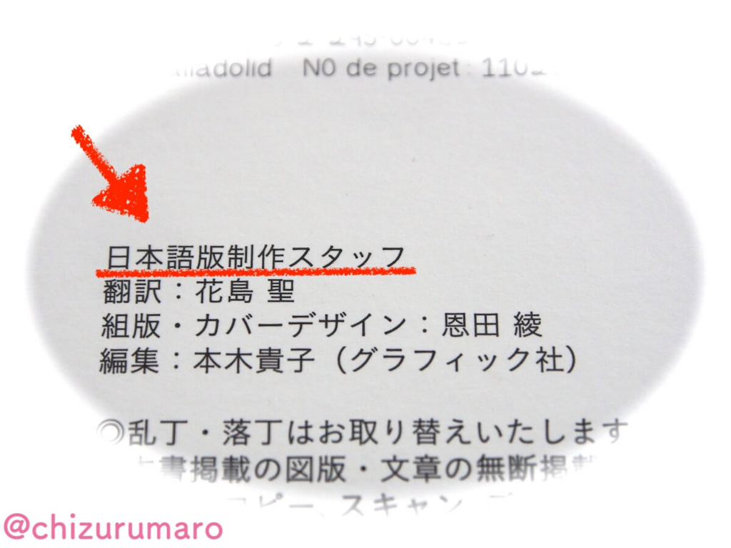 f:id:chizurumaro:20180329164327j:plain