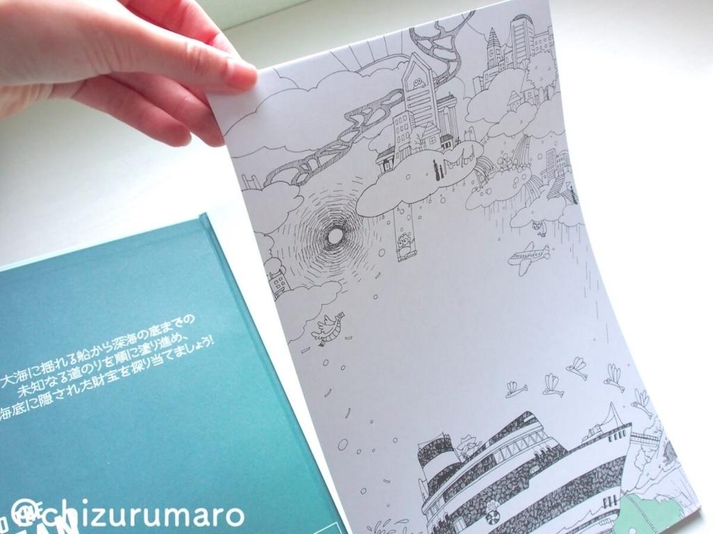 f:id:chizurumaro:20180803103130j:plain