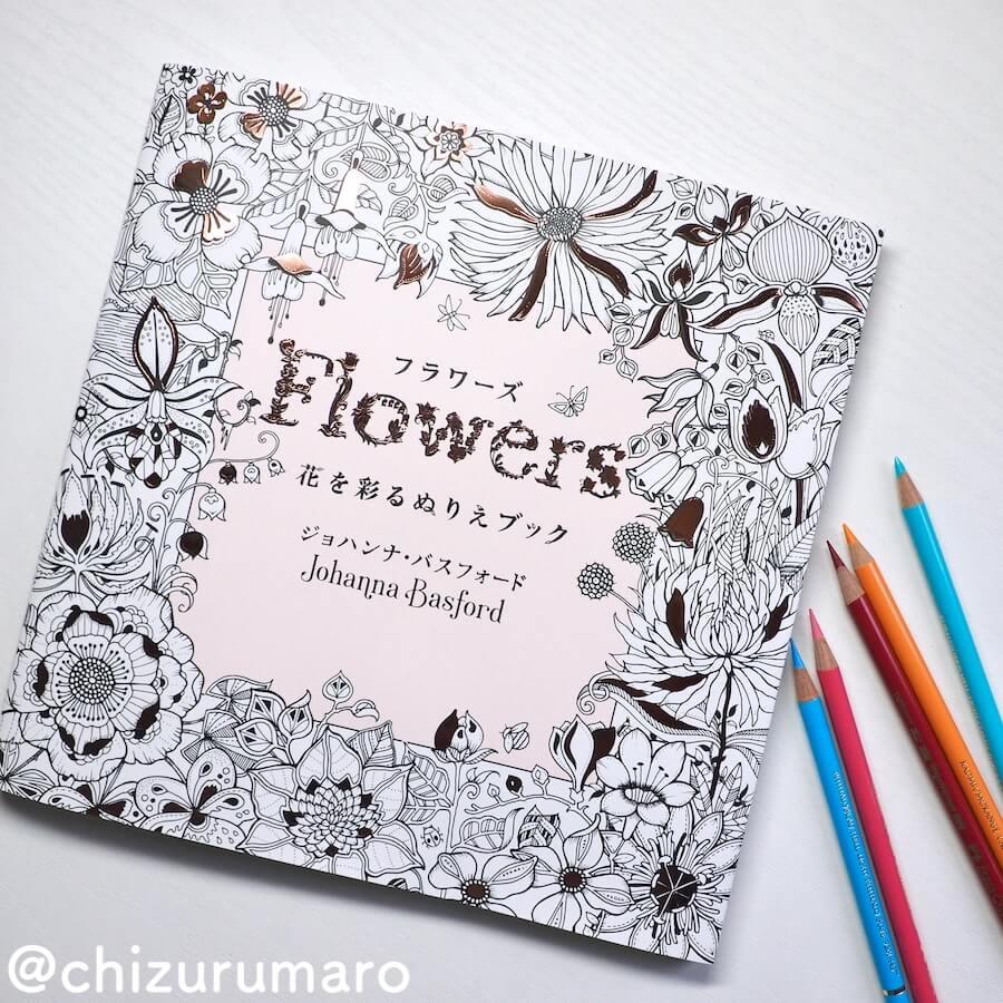 ジョハンナバスフォードさんの新刊塗り絵本flowers 花を彩るぬりえ