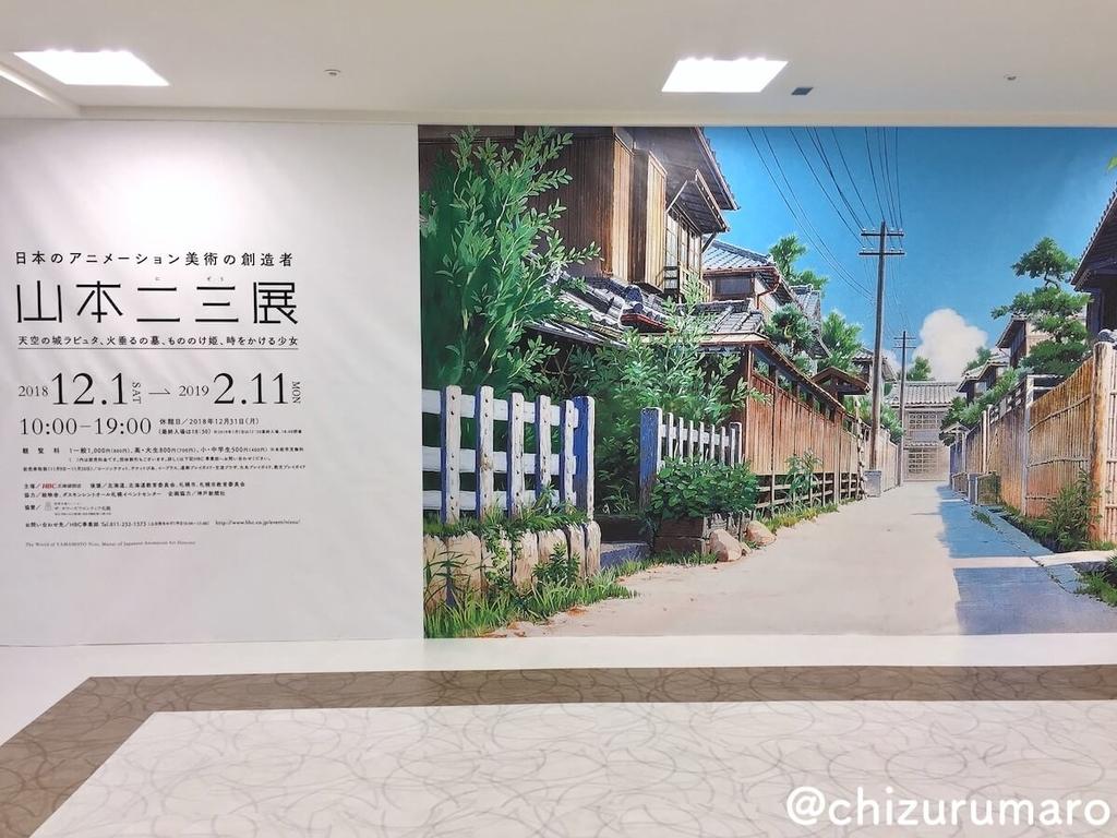 f:id:chizurumaro:20181206114849j:plain