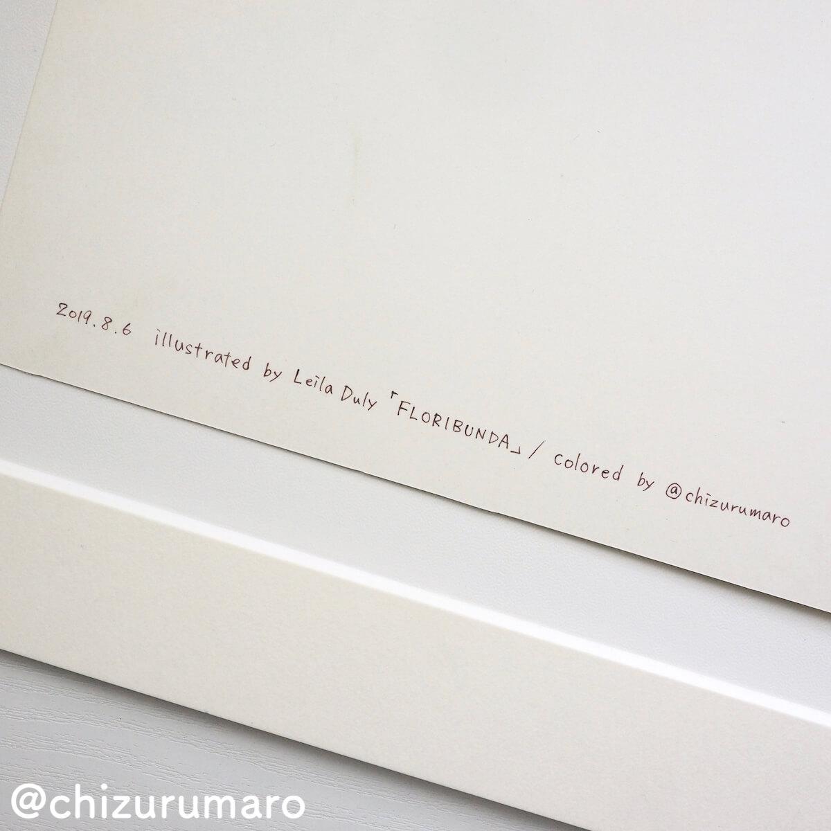 f:id:chizurumaro:20190902160457j:plain