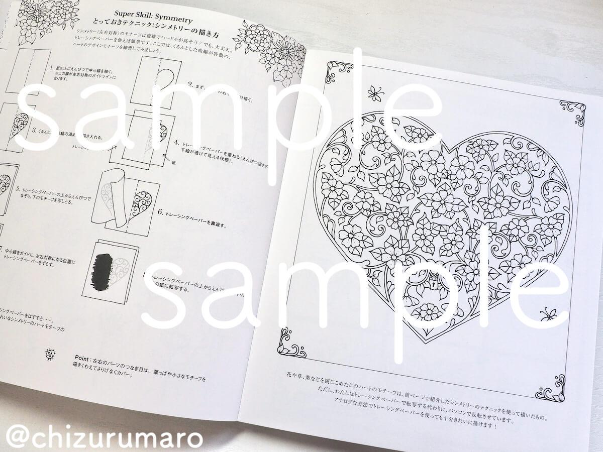 f:id:chizurumaro:20191124140502j:plain
