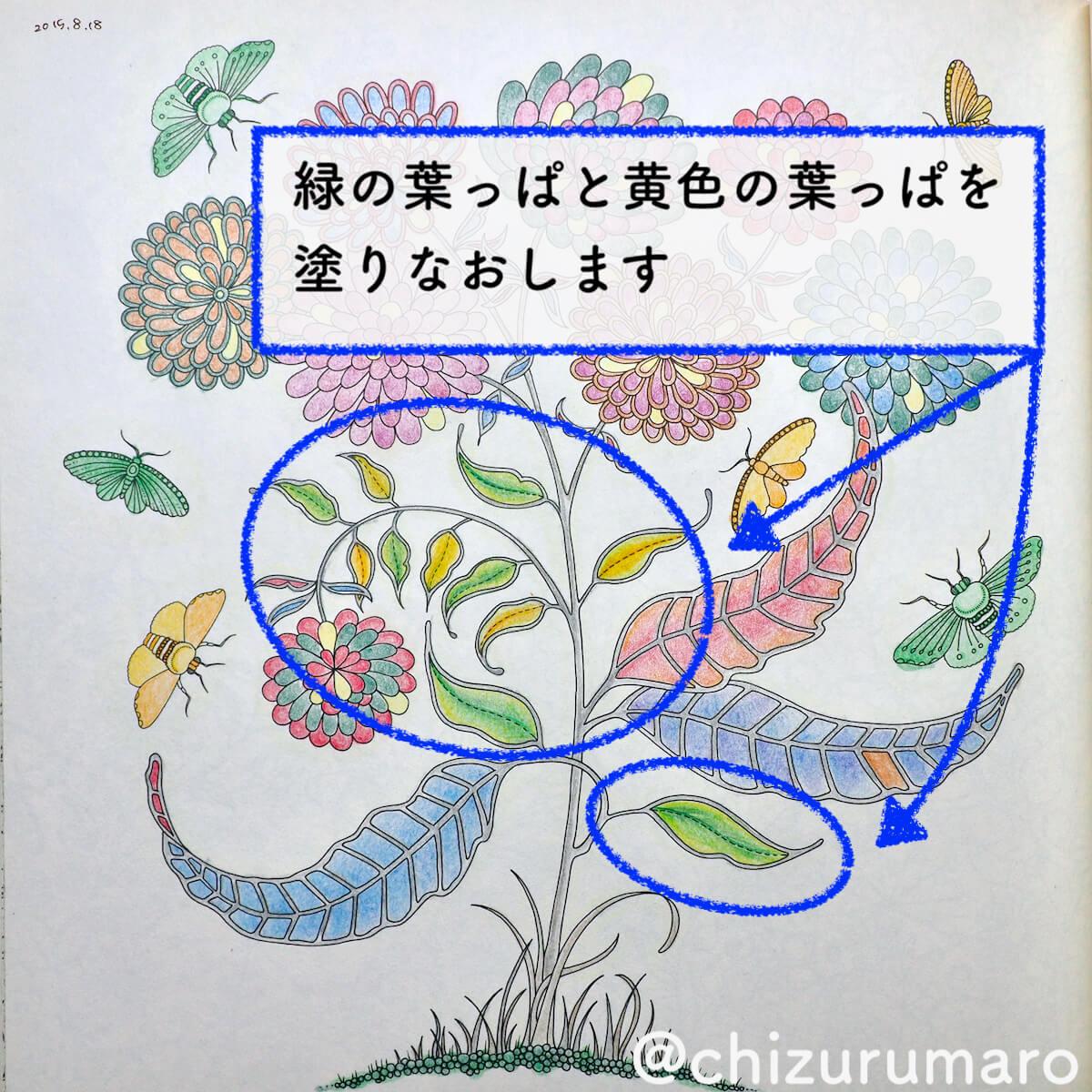 f:id:chizurumaro:20200518211515j:plain