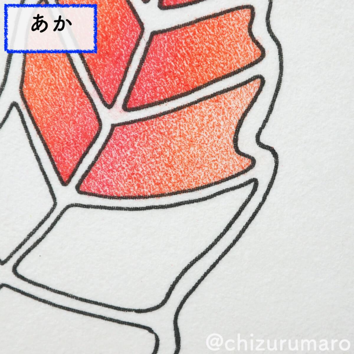 f:id:chizurumaro:20200603122213j:plain
