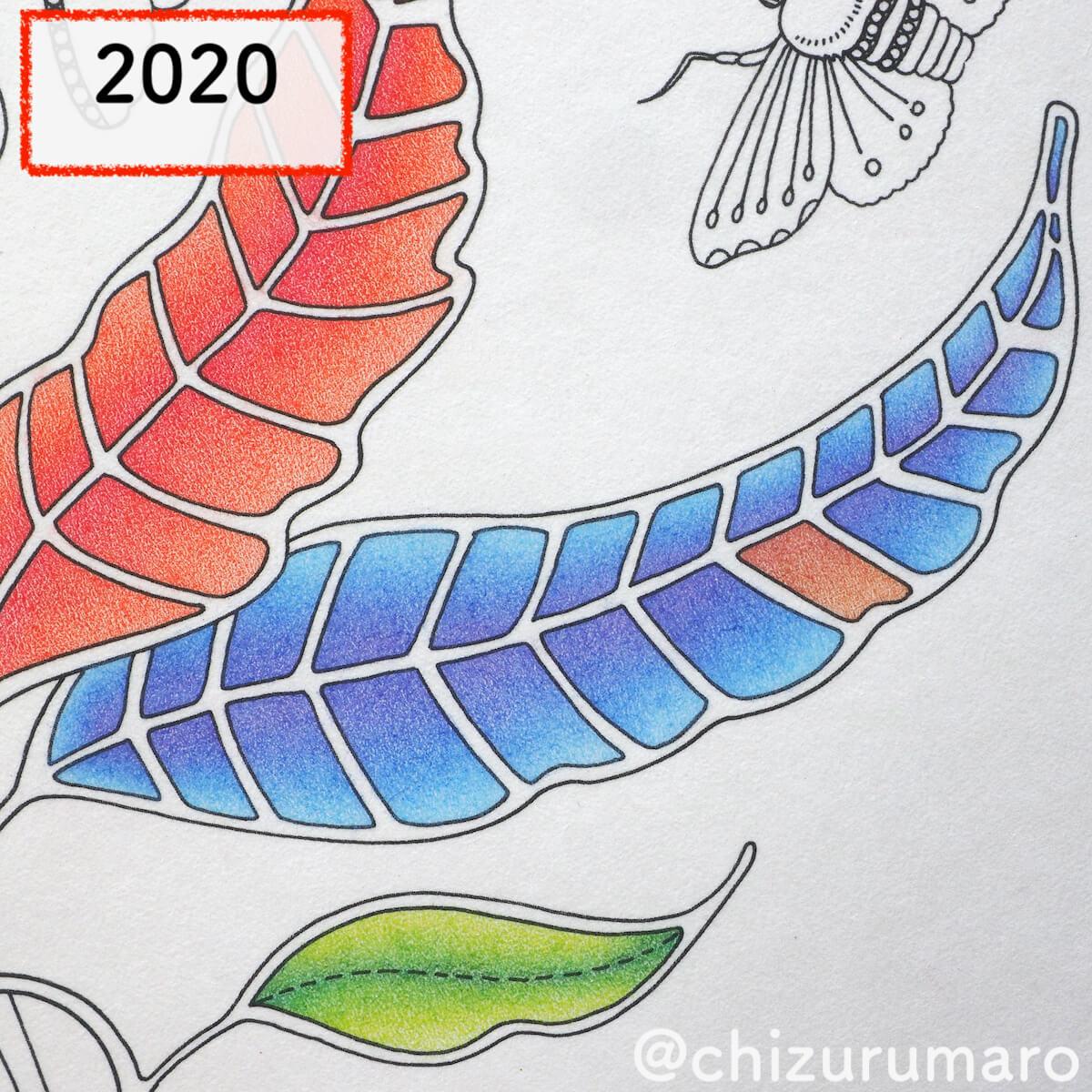 f:id:chizurumaro:20200609145136j:plain