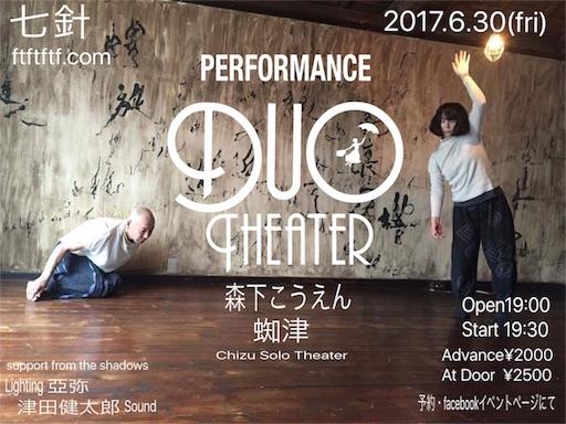 f:id:chizusolotheater:20170527132730j:image