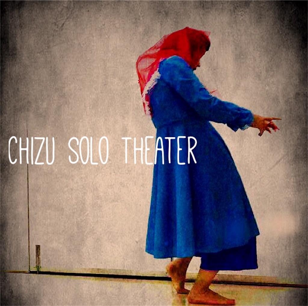f:id:chizusolotheater:20170926162124j:image