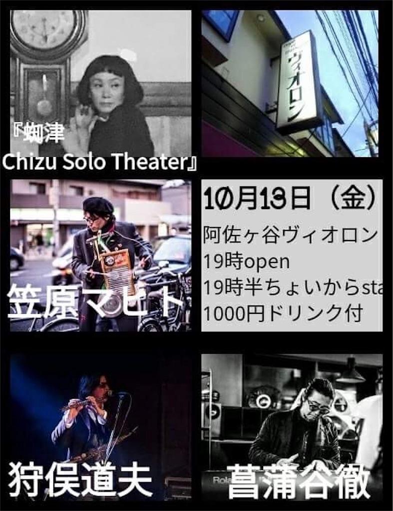 f:id:chizusolotheater:20170928114424j:image