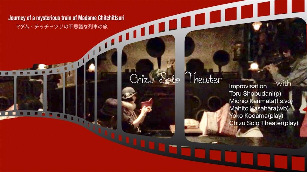 f:id:chizusolotheater:20171026215533j:image