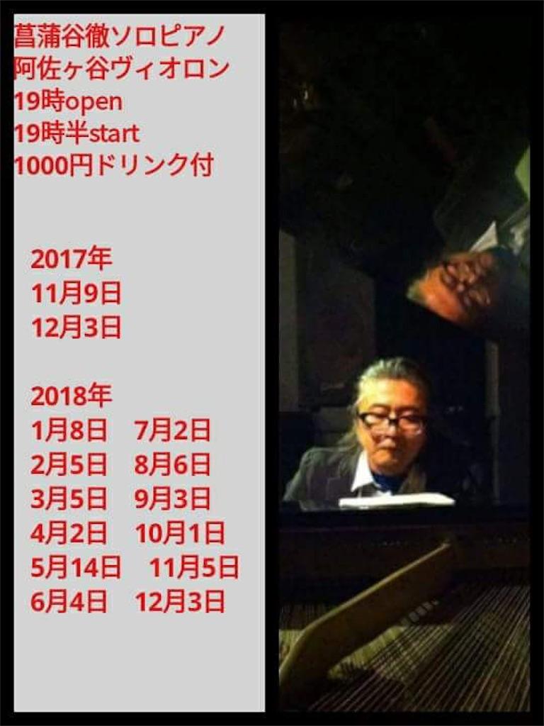 f:id:chizusolotheater:20171202184854j:image