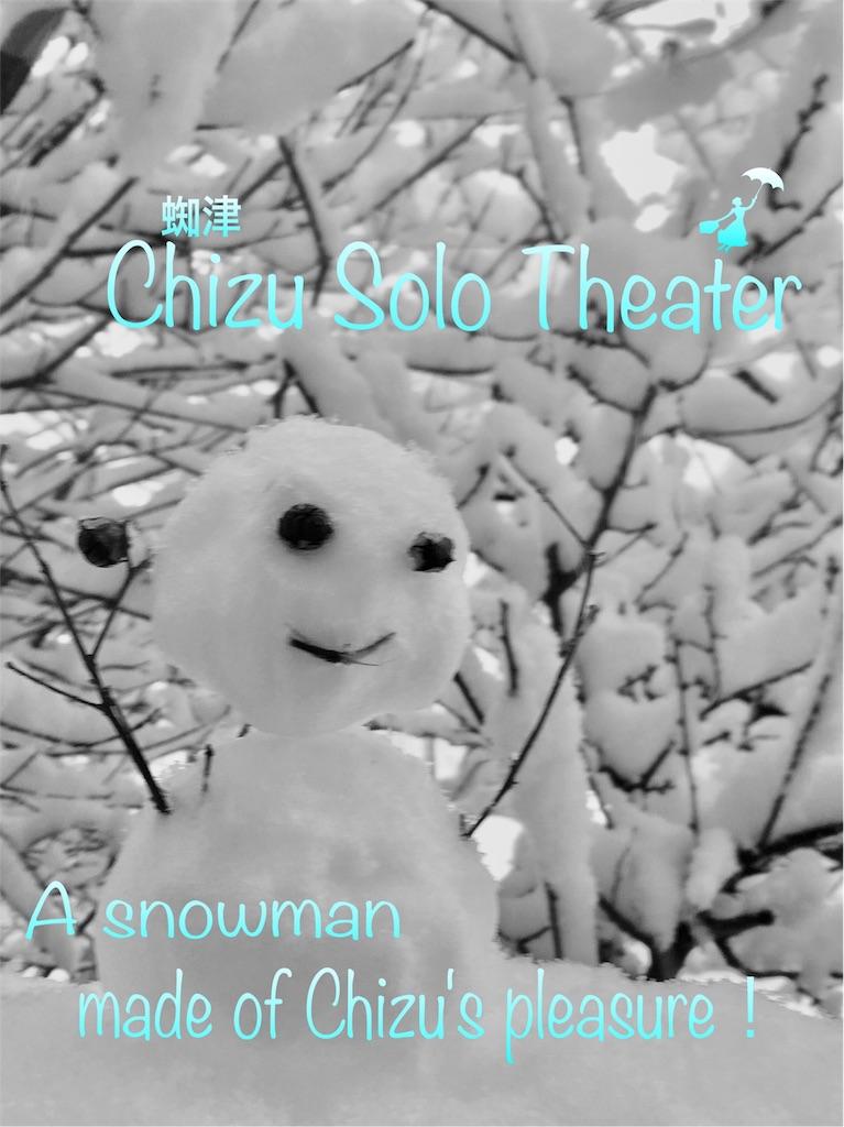 f:id:chizusolotheater:20180122212917j:image