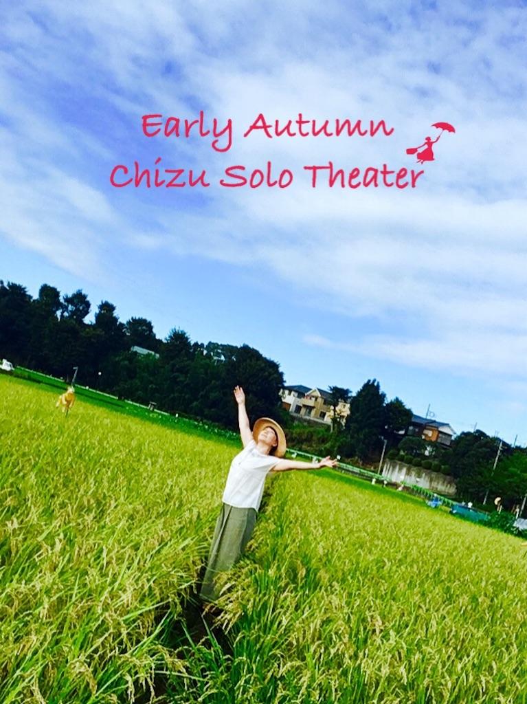 f:id:chizusolotheater:20190917132741j:image