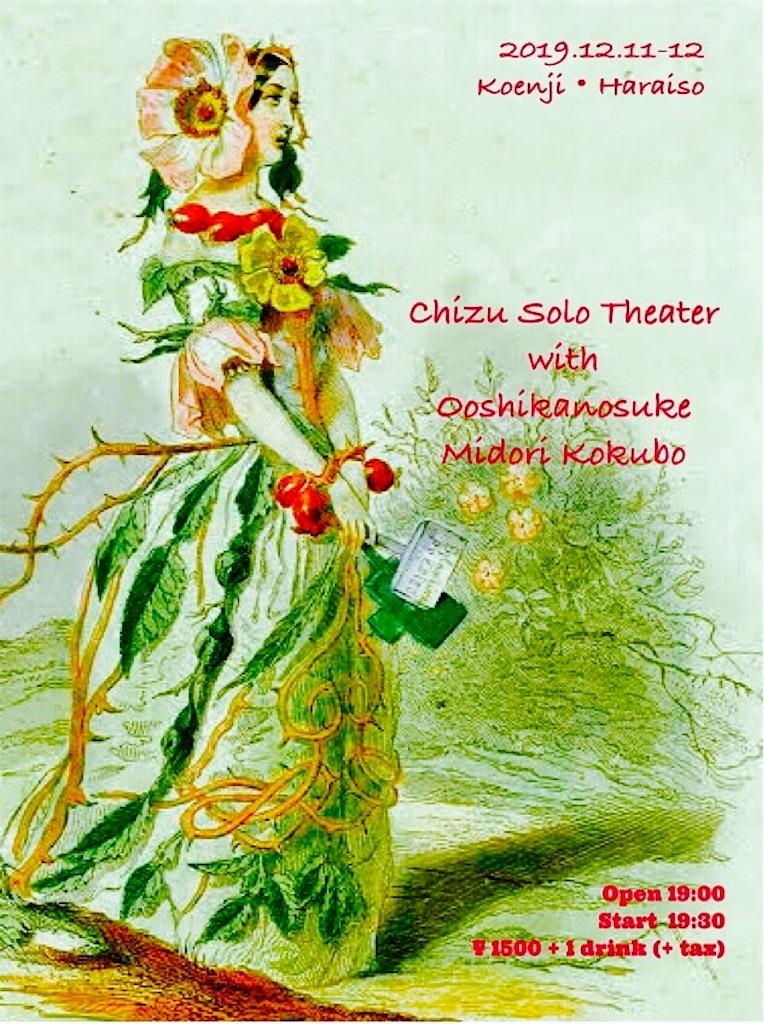 f:id:chizusolotheater:20191119233306j:image