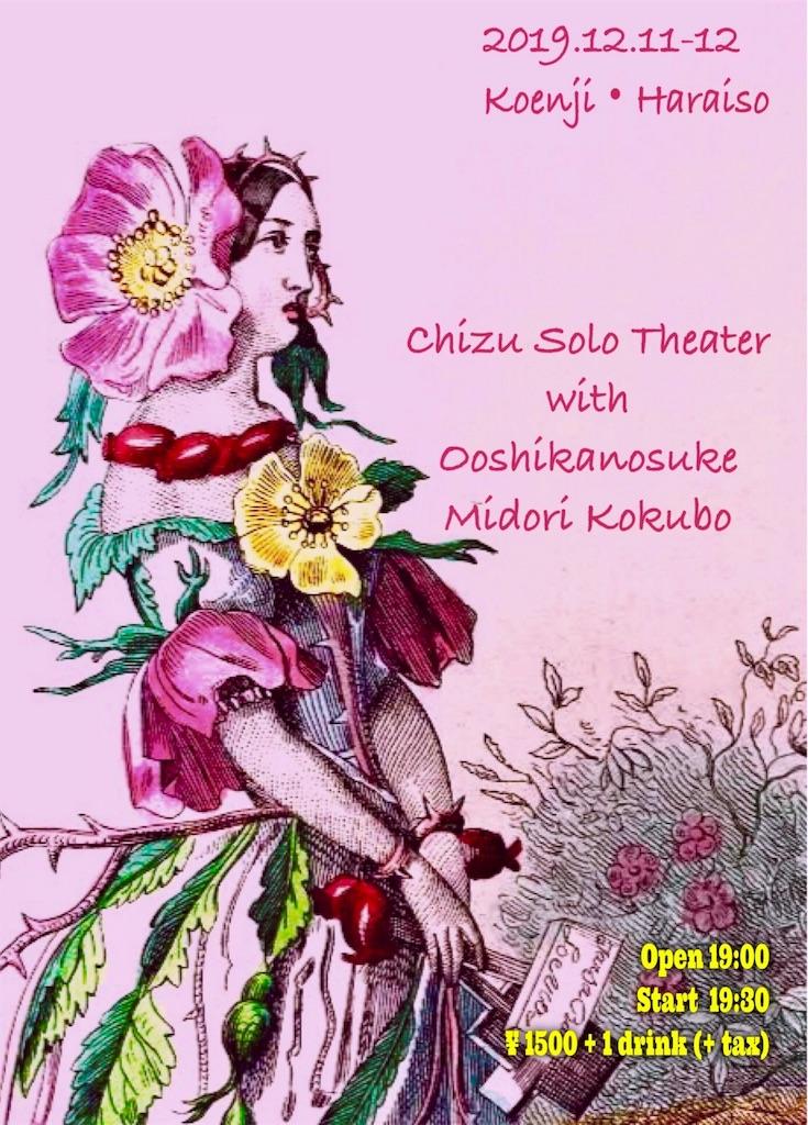 f:id:chizusolotheater:20191230191210j:image