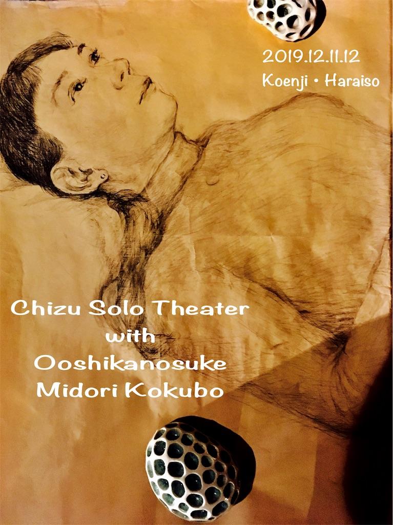 f:id:chizusolotheater:20191230191321j:image