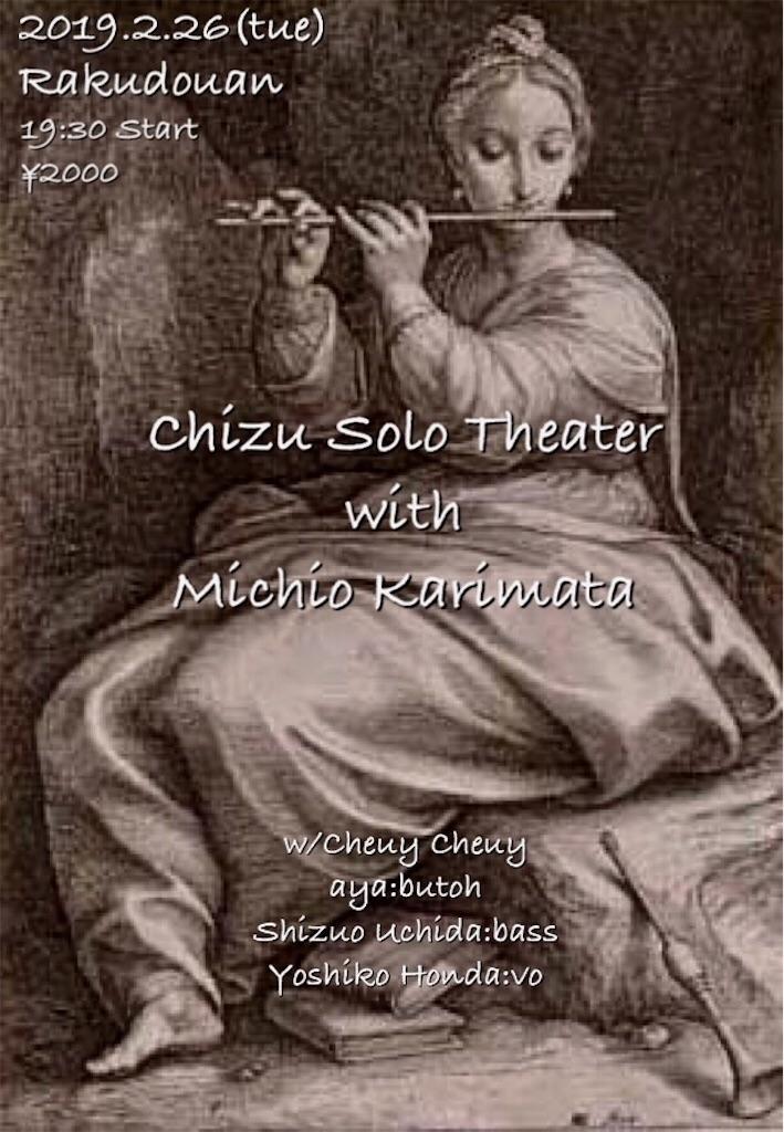 f:id:chizusolotheater:20191230194302j:image