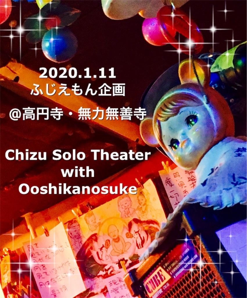 f:id:chizusolotheater:20200112160655j:image
