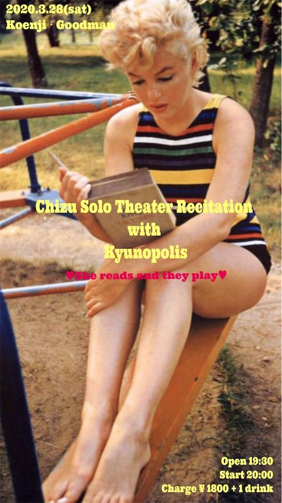 f:id:chizusolotheater:20200330192450j:image