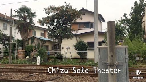 f:id:chizusolotheater:20200615000549j:image