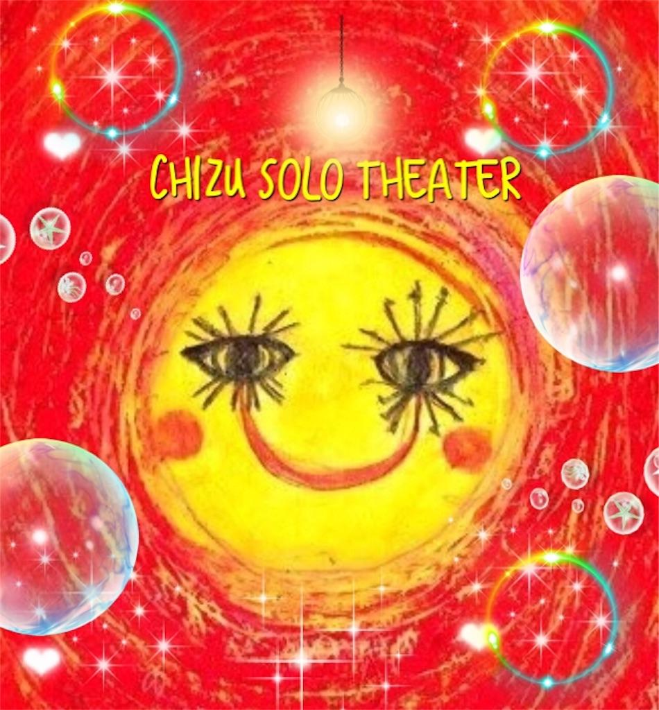 f:id:chizusolotheater:20200826152506j:image
