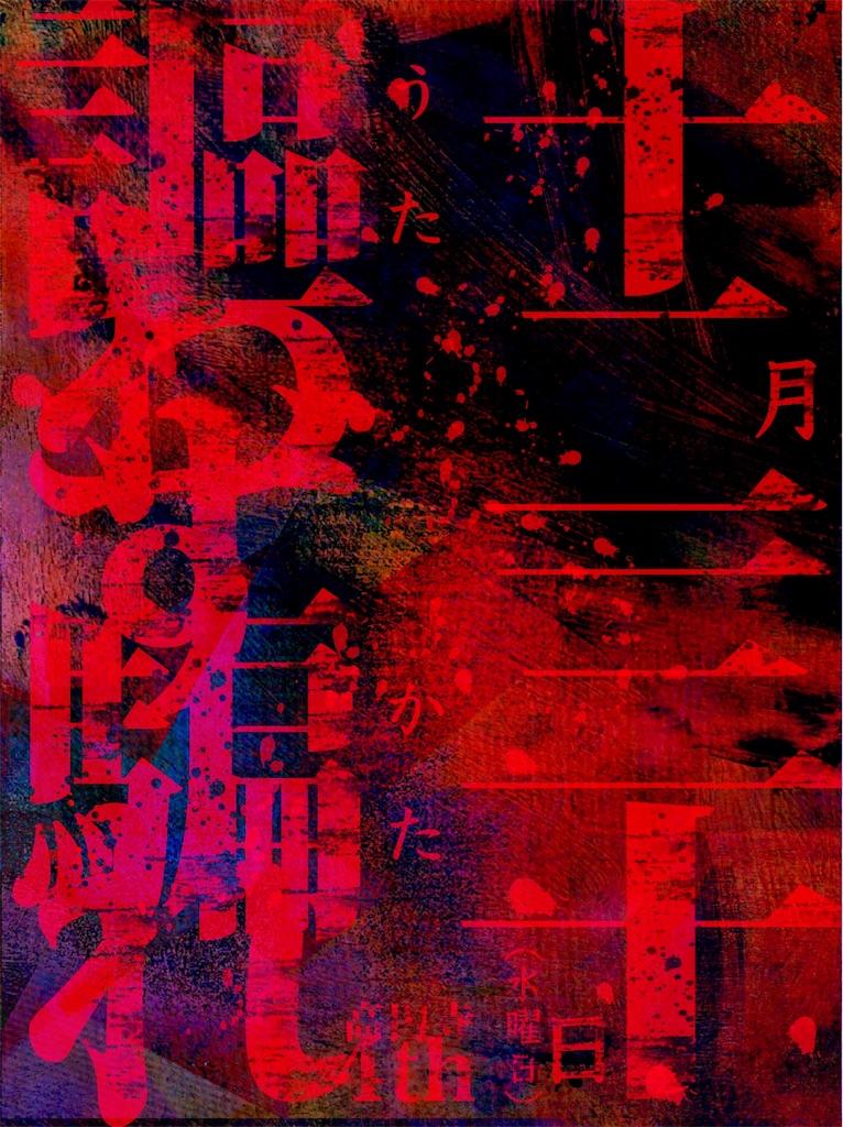f:id:chizusolotheater:20210103183436j:image