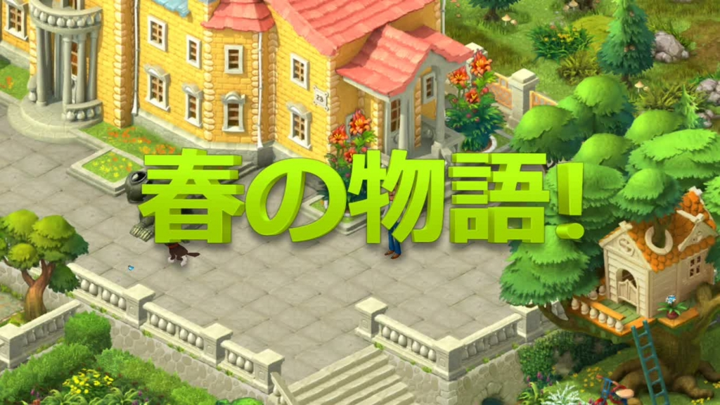 ガーデンスケイプ春イベント春の物語季節限定