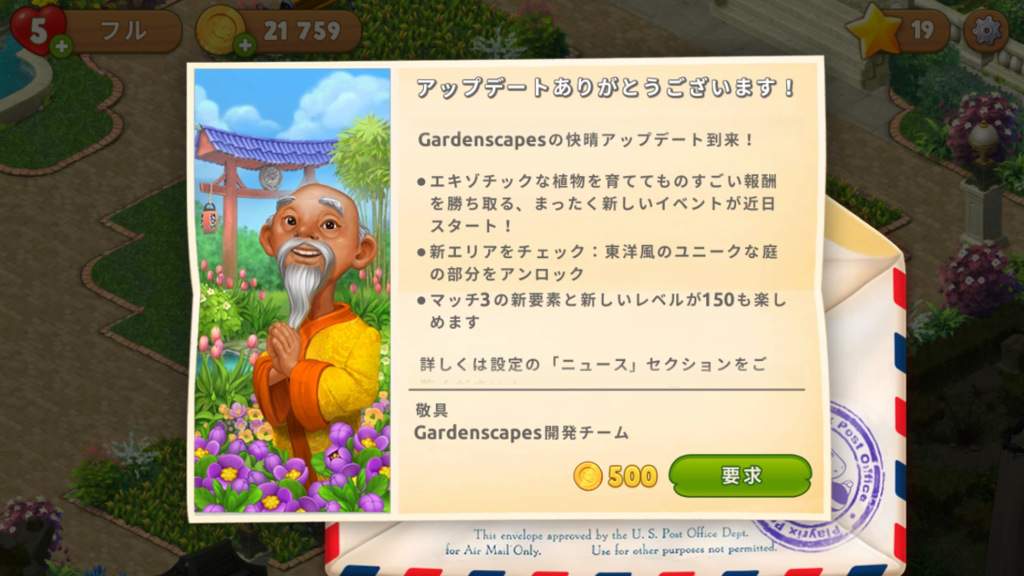 gardenscapes新イベント快晴