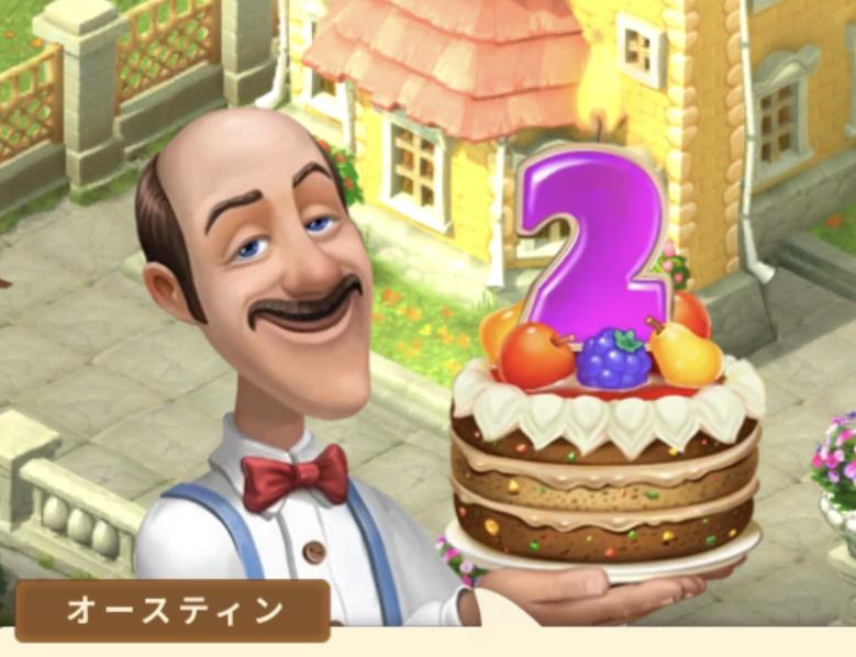 ガーデンスケイプ2周年おめでとうございます!gardenscapes 2nd anniversary