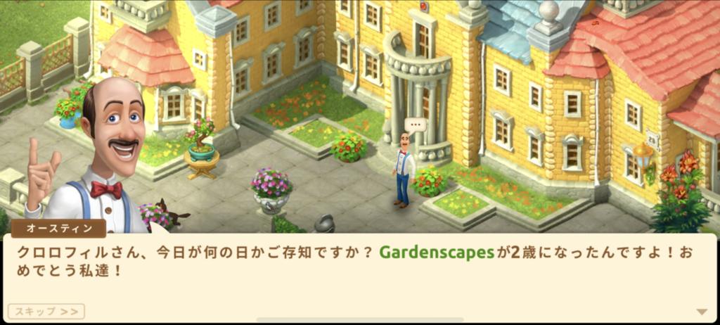 ガーデンスケイプ昔からやってたと思ってた