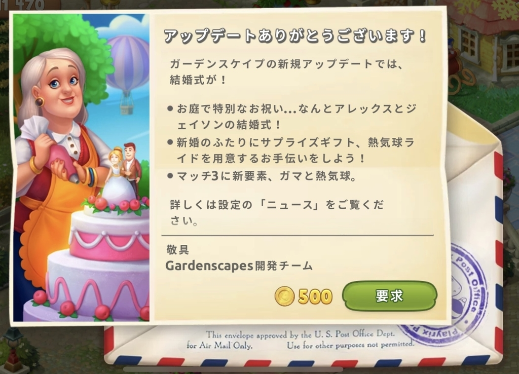 Gardenscapes 攻略 アップデート情報201902