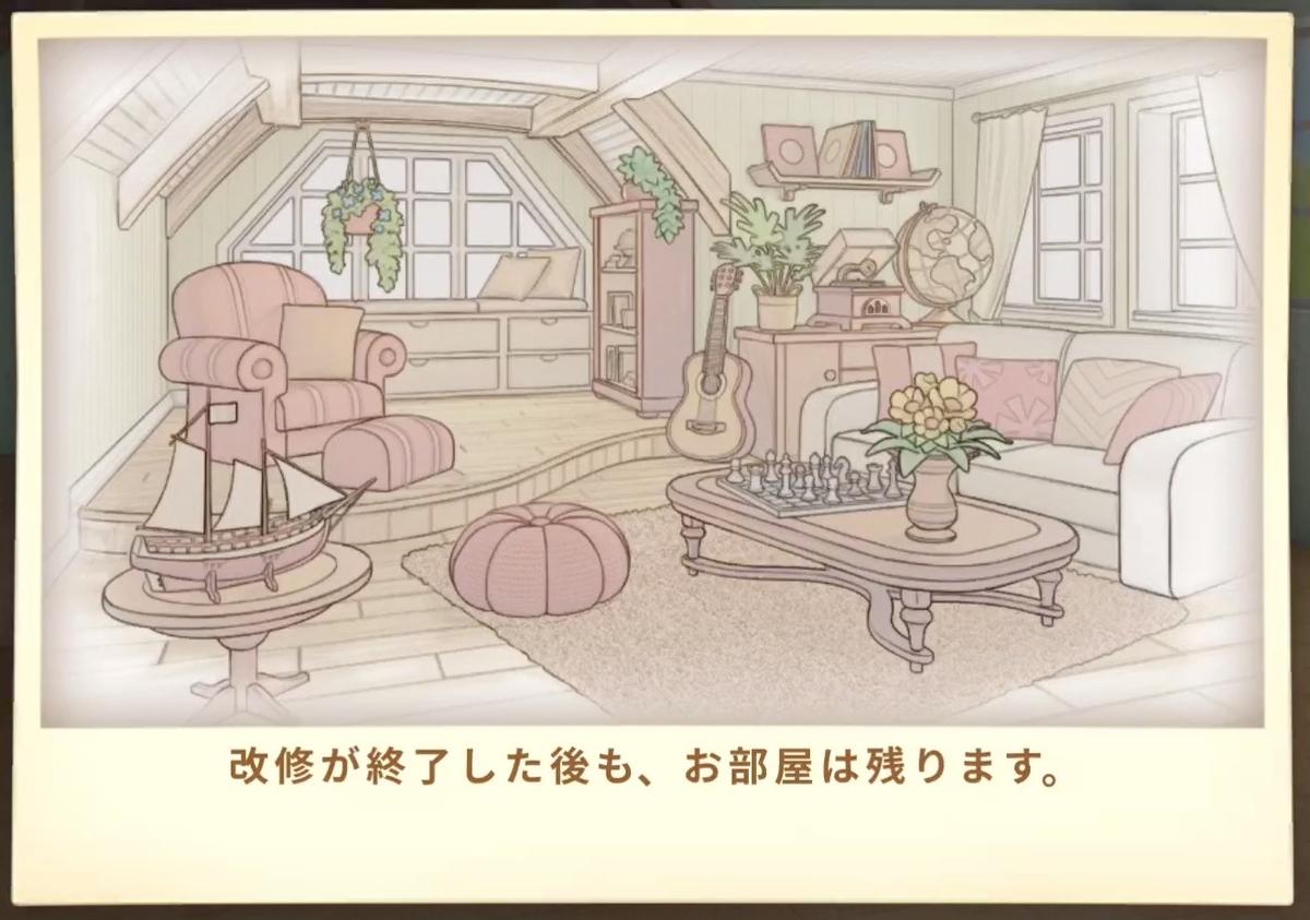 ガーデンスケイプ期間限定イベントお屋敷の部屋2019