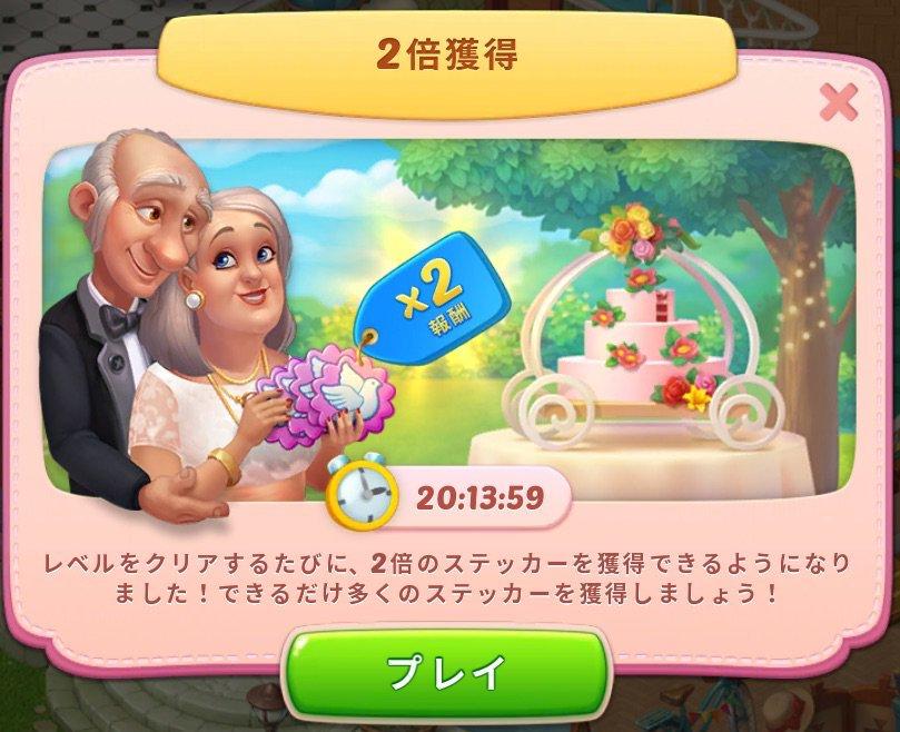 ホームスケイプ両親の結婚記念日ポイント2倍タイム!