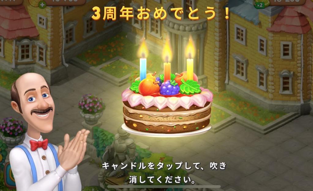 ガーデンスケイプ3周年のケーキ