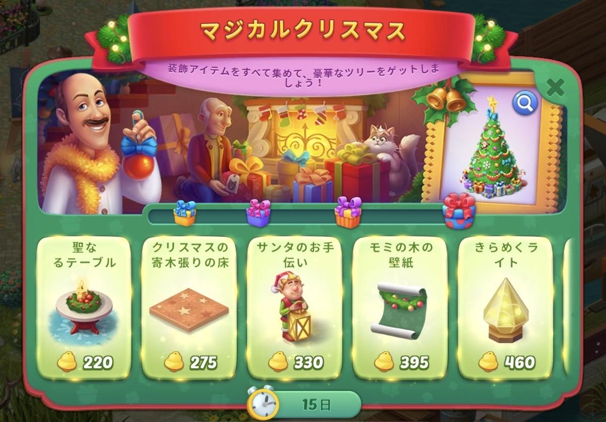 ホームスケイプクリスマス2020獲得アイテム画面