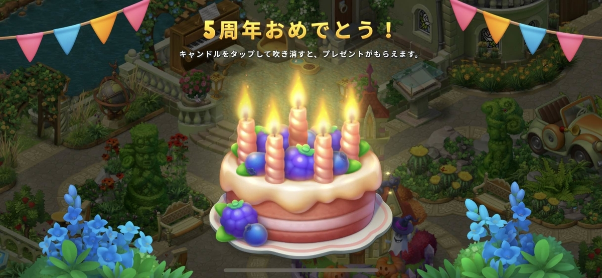 ガーデンスケイプ5周年バースデーケーキ
